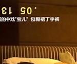 91KK哥-又美又骚的中戏宝儿:番号S02E04